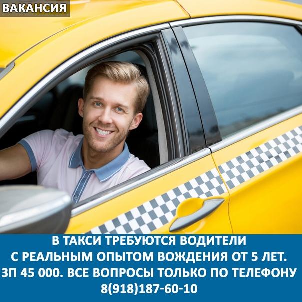 ❗Вакансия❗ В такси требуются водители с реальным о...