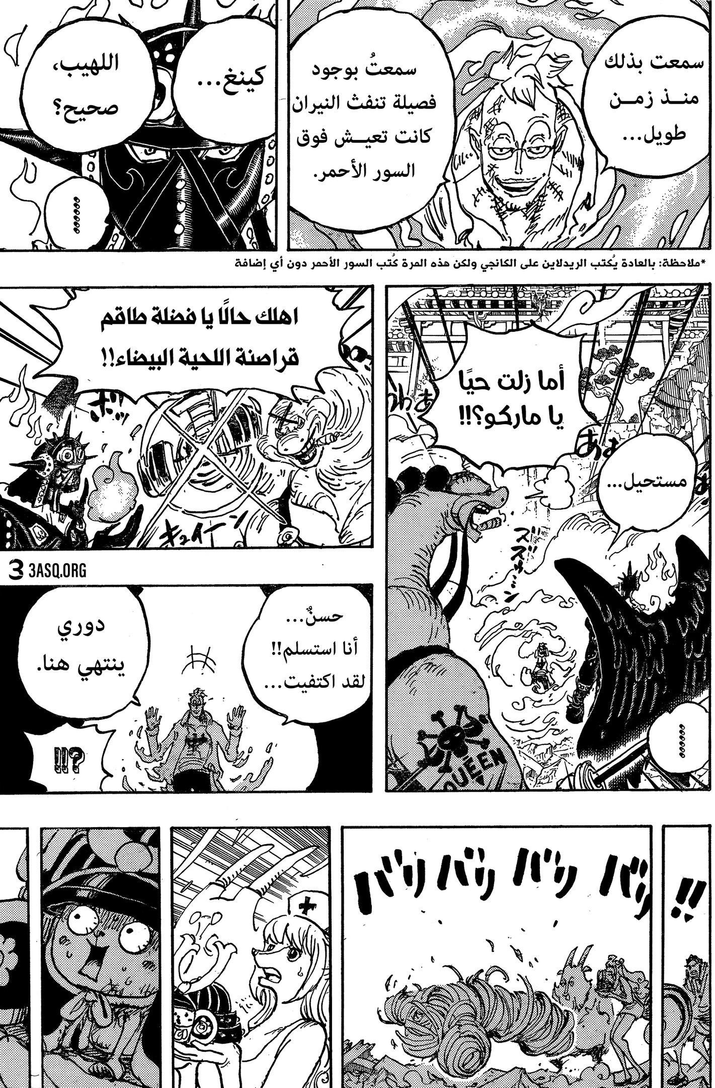One Piece Arab 1022, image №15