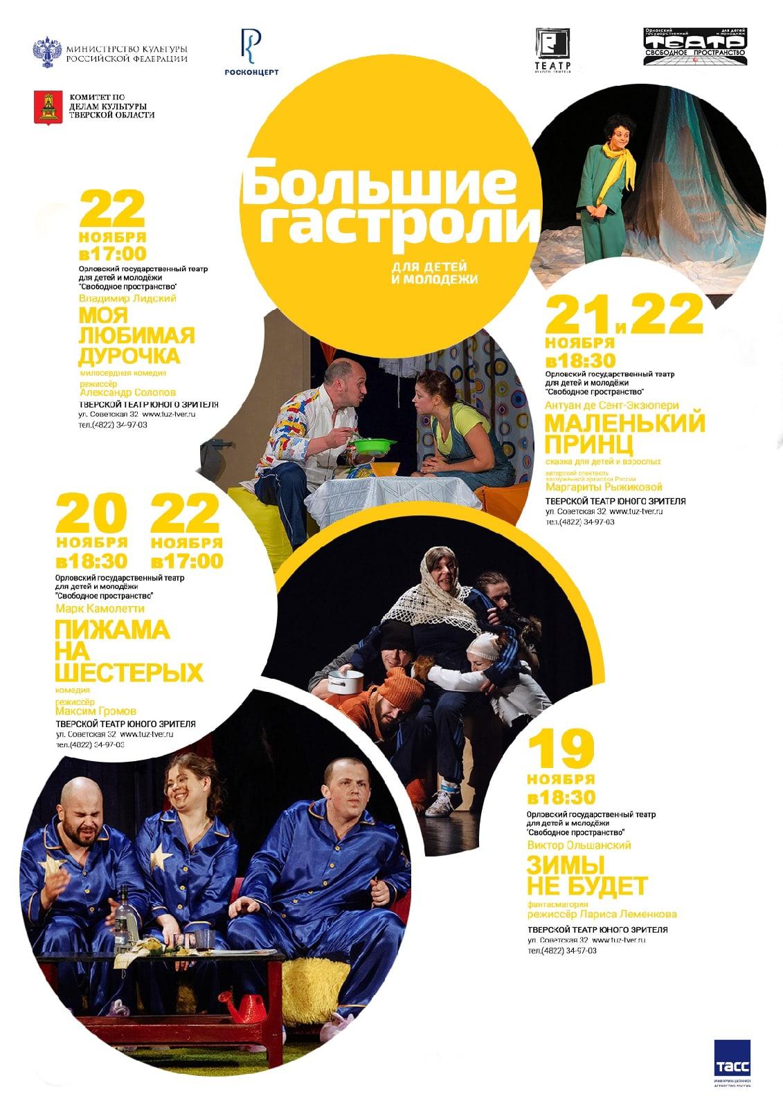 На сцене Тверского ТЮЗа сыграет спектакли Орловский государственный театр для детей и молодёжи