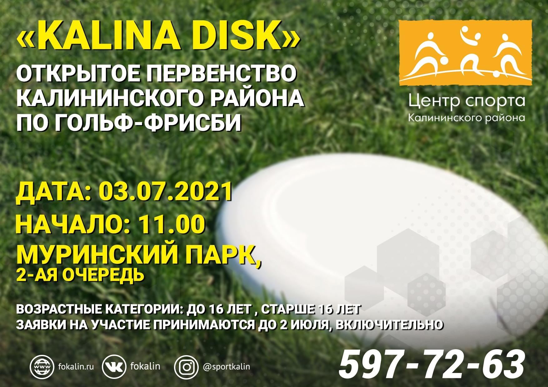 Открытое первенство Калининского района по гольф-фрисби «KALINA DISK 2021»