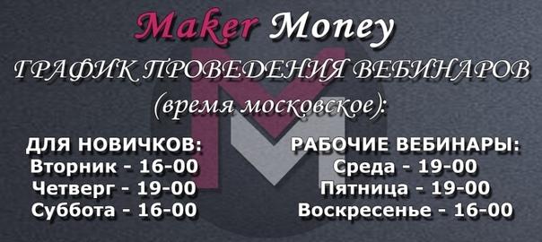 10 преимуществ MAKER MONEY — позволяющих ЖИТЬ по человечески., изображение №25