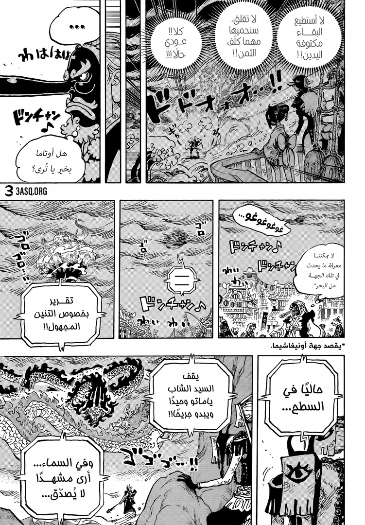 One Piece ARab 1026, image №4