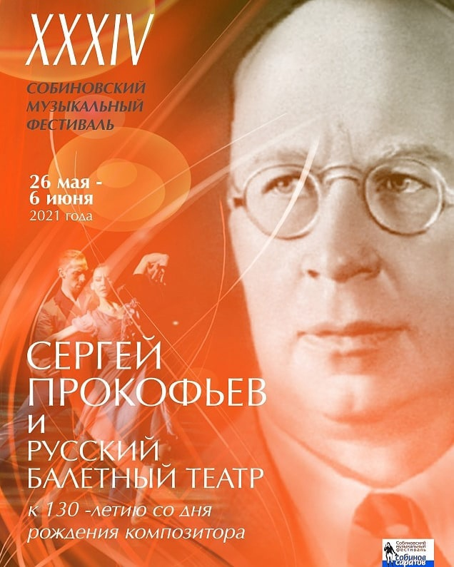 Определена тема XXXIV Собиновского музыкального фестиваля