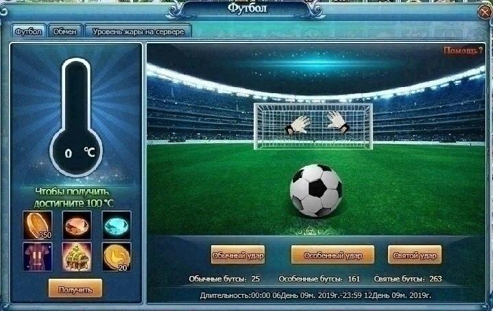 События с 17 сентября - «Футбол», «Летний Карнавал» и «Горячие новости», изображение №1