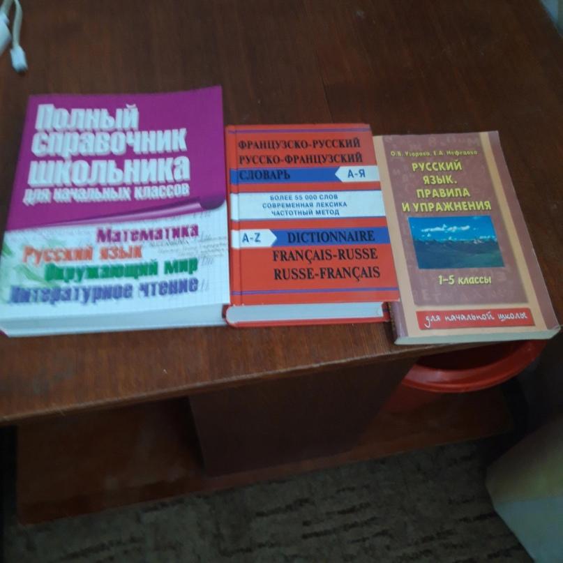 Купить справочник и словарь по 200р   Объявления Орска и Новотроицка №18117
