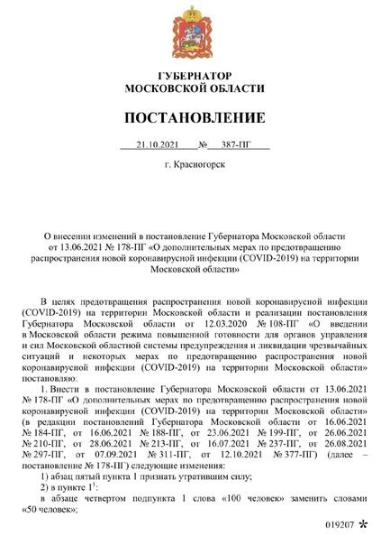 ⚡️Андрей Воробьёв подписал постановление, вводящее...