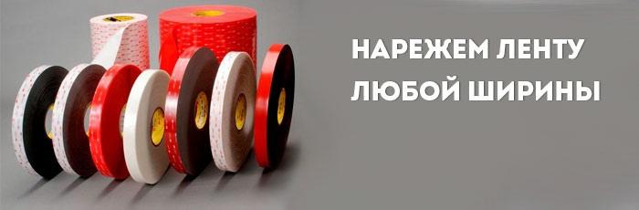 Тефлоновая лента белая Екатеринбург