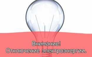 Глазовский филиал ООО «Электрические сети Удмуртии» сообщает