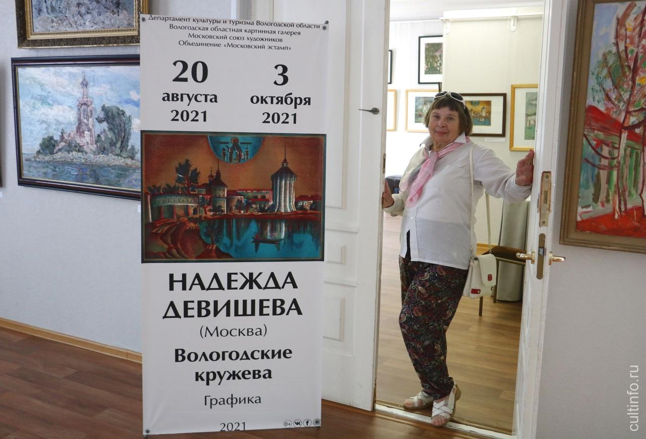 Графика московского художника Надежды Девишевой представлена в Доме Корбакова