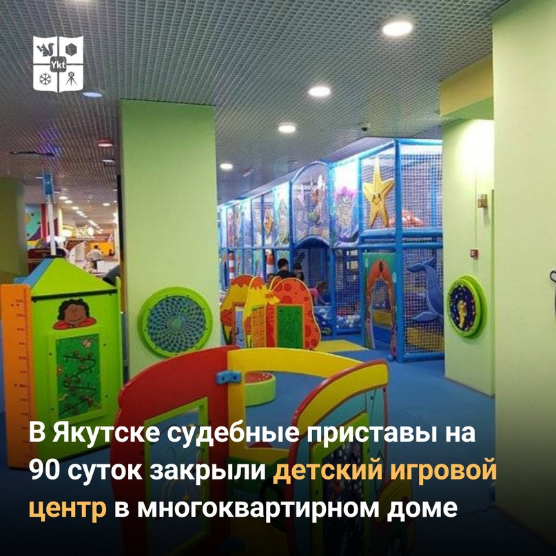 ВЯкутске судебные приставы на90 суток закрыли детский игровой центр вмногоквартирном доме