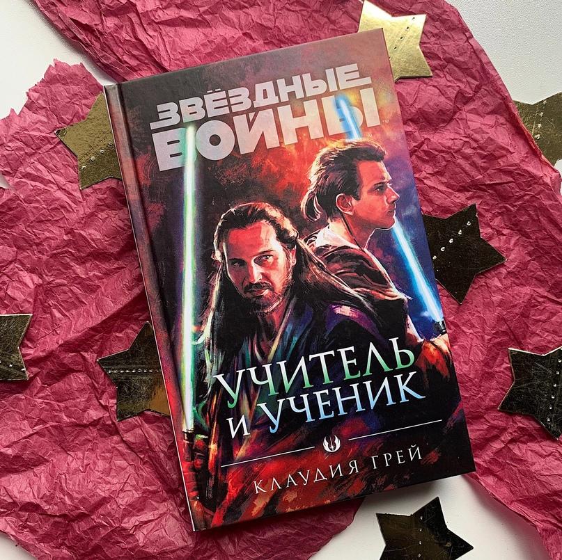 🌌 Одна из самых высокооцененных книг нового канона по «Звездным войнам» рассказы...