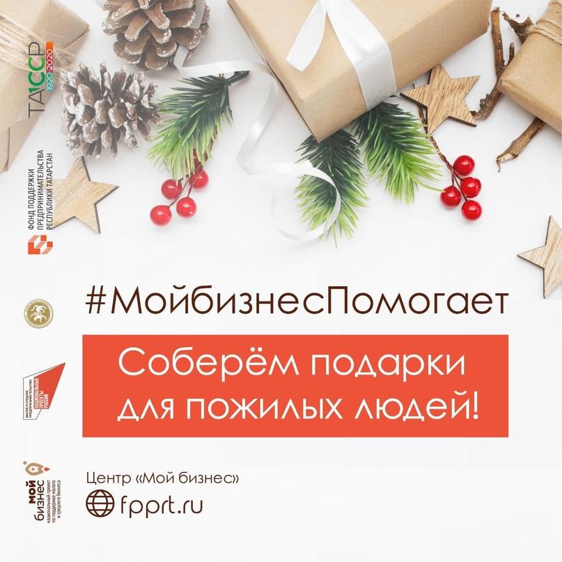#МойбизнесПомогает – соберём подарки для пожилых людей!, изображение №1