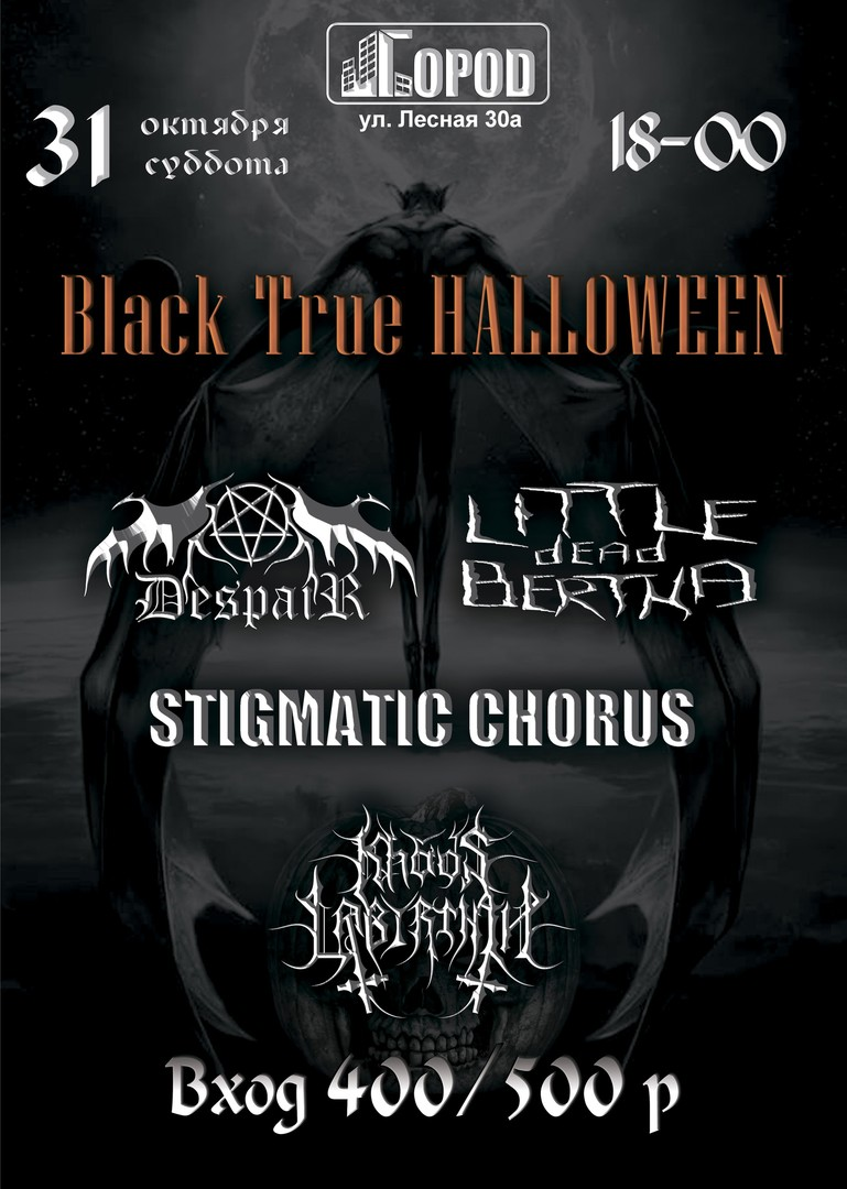 Афиша SYMPHO-BLACK METAL HALLOWEEN Vol.7 - 31.10.2020