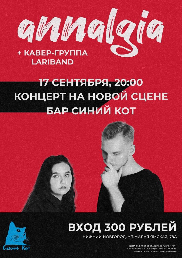 Афиша Нижний Новгород Концерт annalgia & LariBand в Синем Коте