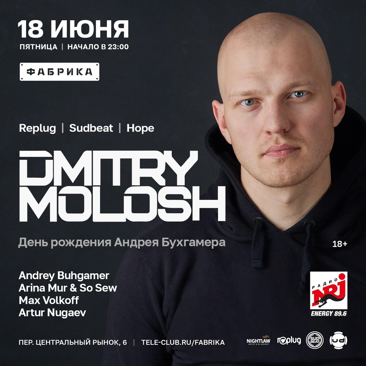 Афиша Екатеринбург 18 июня Dmitry Molosh Фабрика