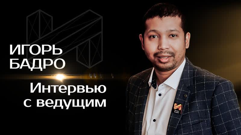 Игорь Бадро Интервью с ведущим агентства праздников Империя