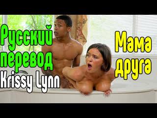 Krissy Lynn большие сиськи big tits [Трах, all sex, porn, big tits, Milf, инцест, порно blowjob brazzers секс анальное секс