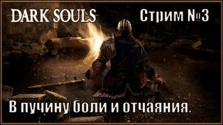 Сад Темных Корней. Черный Рыцарь повержен. Кузнец Андрэ из Асторы. Dark Souls Remastered. Стрим #3