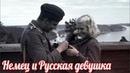 Немецкий солдат рассказал о восточном фронте Мне сильно нравилась одна русская, но нас ждала .....