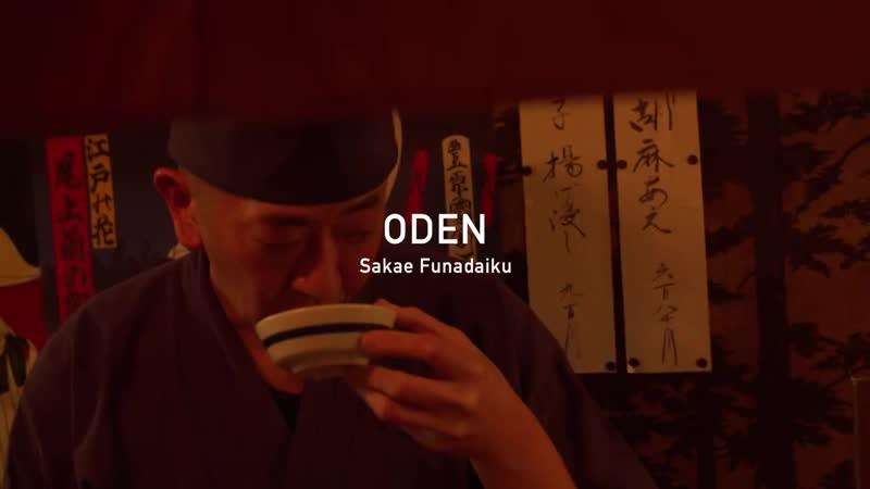 ODEN 和食 おでん