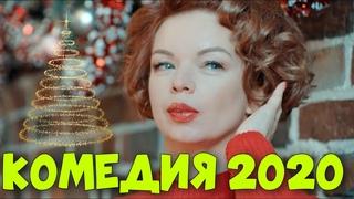 """НОВАЯ КОМЕДИЯ 2020! НОВОГОДНЯЯ ПРЕМЬЕРА! """"Вечер Шутов или Серьезно с Приветом"""" РУССКИЕ КОМЕДИИ 2020"""