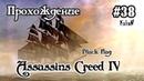 Корабль Призрак Часть 38 Assassin's Creed 4: Black Flag (Чёрный флаг) - Прохождение