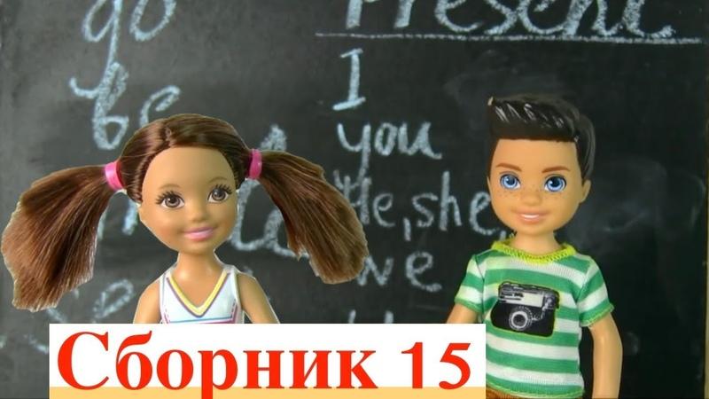 Сборник 15 ДВОЙКА НА ДВОИХ Мультик Барби Про Школу iKuklaTv