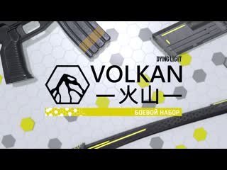 Набор боевого снаряжения «Volkan» - Dying Light
