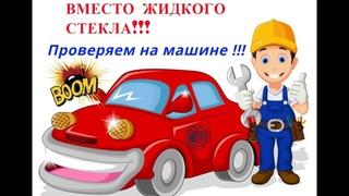 Вместо жидкого стекла !!! Проверяем на  машине !!!VW GolF-3