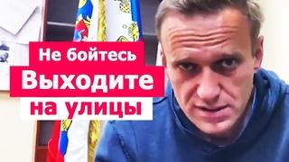 """""""Не бойтесь выходите на Улицы"""" обращение к Россиянам ! Что будут делать дальше?"""