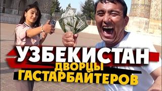 УЗБЕКИСТАН: какие дворцы себе отгрохали гастарбайтеры: русский был в шоке от увиденного! /САМАРКАНД