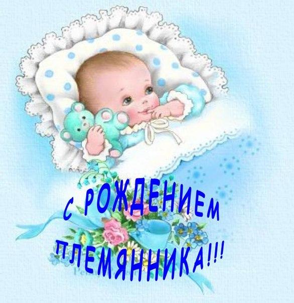 С рождением племянника дяде открытка
