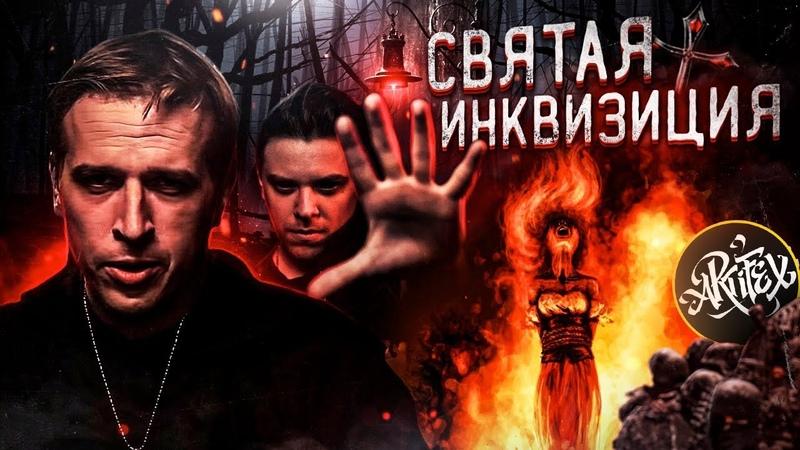 СВЯТАЯ ИНКВИЗИЦИЯ feat Utopia Show Маски Клио