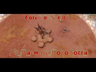 Force of Nature 2 #11 Убиваем первого Босса