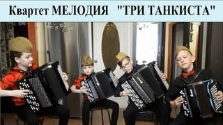 """Братья Покрасс """"Три танкиста"""" Квартет баянистов """"Мелодия"""" Башкортостан"""