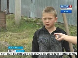 """Егор и его команда, или Как в Усть Куте дети дорогу ремонтируют, """"Вести-Иркутск"""""""