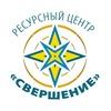 """Ресурсный центр """"Свершение"""""""