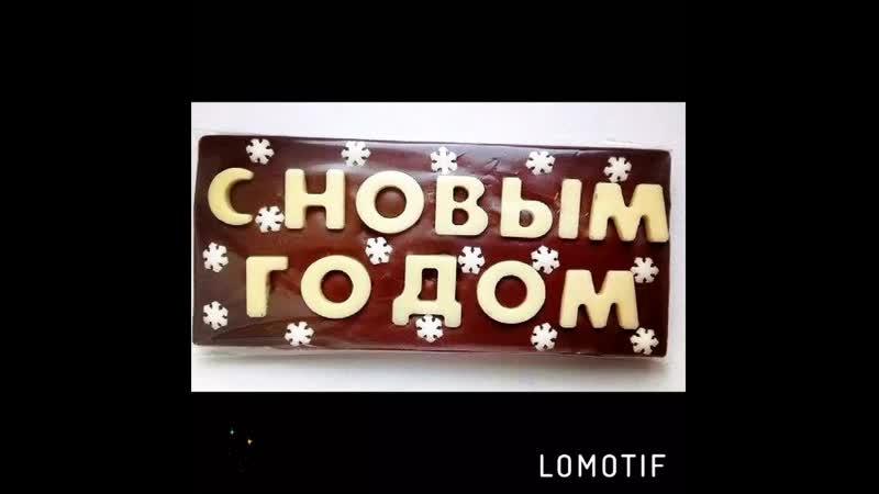 новогодние🥳🎄🎅🐭шоколадные🍫🐀 подарочки 🎁🎀🎉🎄🎆
