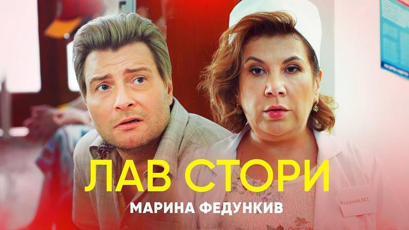Марина Федункив ЛАВ СТОРИ Премьера клипа 2020