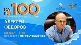 """""""На все 100"""" - онлайн-консультация по подготовке к итоговому сочинению"""