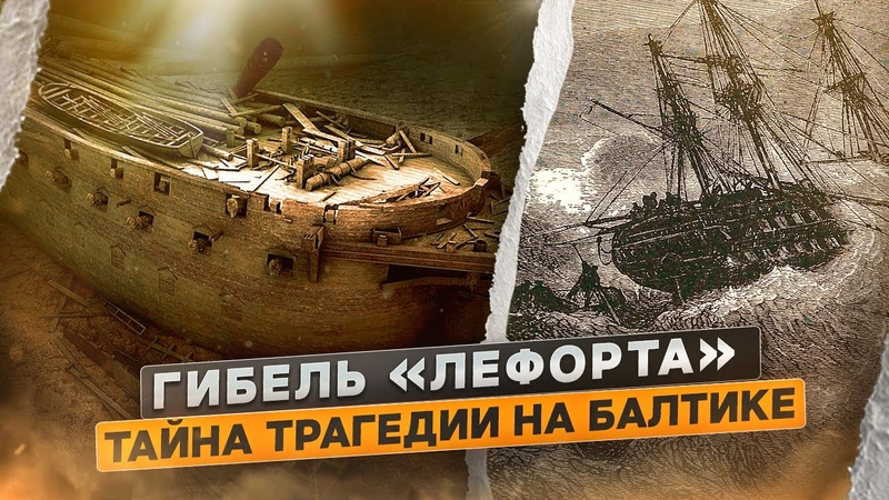 Гибель Лефорта Тайна трагедии на Балтике @Русское географическое общество