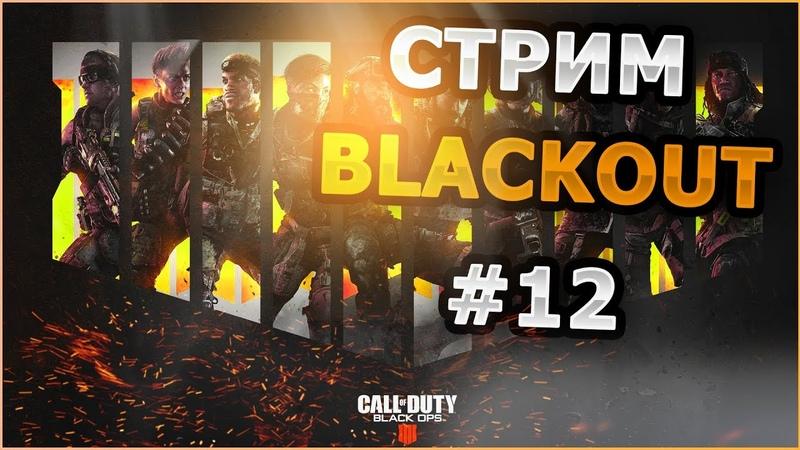 🔴Стрим 12 Black ops 4 АРькатрас FHD 60 FPS Новая Рокация