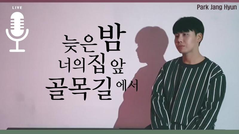 Park Janghyun (VROMANCE) - 늦은 밤 너의 집 앞 골목길에서 (원곡. 노을) [Live]