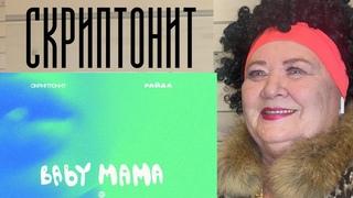 Скриптонит, Райда - Baby mama [Official Audio] РЕАКЦИЯ НА СКРИПТОНИТ БЕЙБИ МАМА