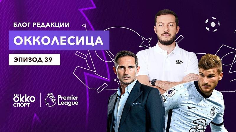 Новый Челси Фрэнк Лэмпард Кай Хавертц и большие надежды Окколесица 39 эпизод