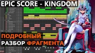 Epic Score - Kingdom (Разбор Фрагмента в Reaper DAW)