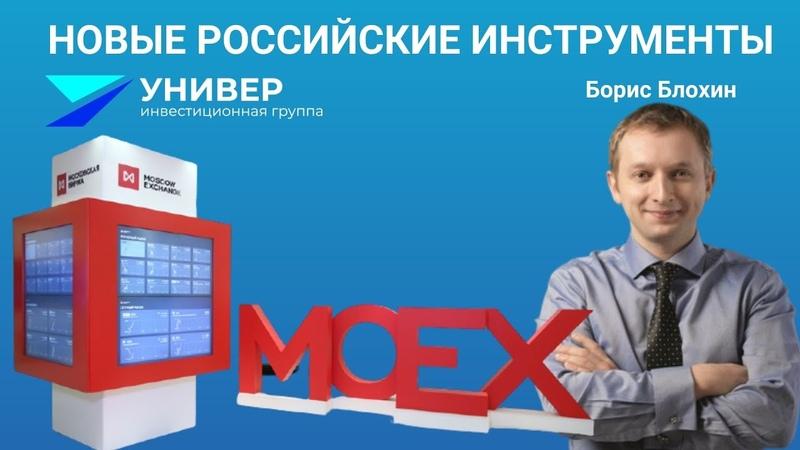 Новые российские инструменты Борис Блохин