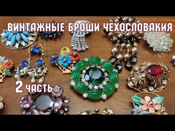 Винтажные броши Чехословакия 2 часть Бижутерия Яблонекс Моя коллекция Антиквариат