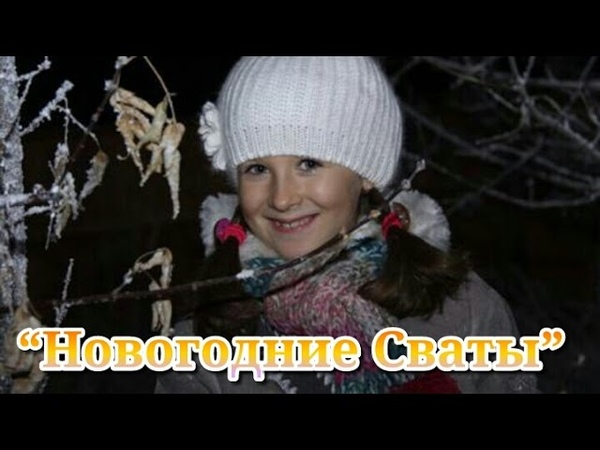 Фильм Новогодние Сваты Здравствуй Сваха Новый год