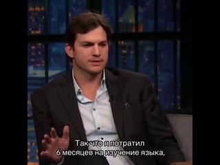 Эштон Катчер о русском языке